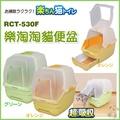 『寵喵樂旗艦店』日本IRIS《樂淘淘貓便盆 RCT-530F》雙層貓砂盆(全配)