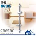 Caesar 凱撒衛浴 WG105 滑桿【SPA淋浴用掛座升降滑桿組】-《HY生活館》水電材料專賣店