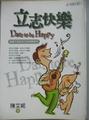 【書寶二手書T1/勵志_KGL】立志快樂:做個不委屈自己的快樂高手_陳艾妮