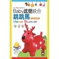 紅色小鹿-Baby感覺統合跳跳馬(新版+打氣筒)