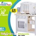 【荷蘭New Classic Toys】優雅小主廚木製廚房玩具 - 11053 ●廚具台