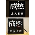 L雷射雕刻 LED燈箱 手創燈飾 木框鋁框單面雙面招牌門牌 壓克力 雷射裁切 設計 代工 客製化 壓克力燈箱 LED招牌