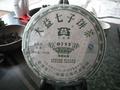 又升工作坊~! 大益牌普洱茶(2007年大益七子餅茶!生茶0752)