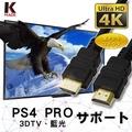 【K-MADE】HDMI to HDMI 4K超高畫質影音傳輸線(3M)