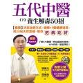 《采實文化》五代中醫(下):養生解毒50招/張鐘元、張維鈞