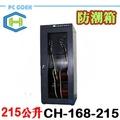 長暉電子 215公升 CH-168-215 電子防潮箱 軒揚pcgoex