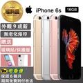 【Apple 蘋果】iphone 6s 16G 4.7寸 9成5新(福利品 贈送玻璃保護貼+透明保護殼)