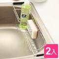 【樂活主義】不鏽鋼水槽洗碗精掛籃(-搶購)