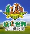 台南頑皮世界野生動物園門票全年可用(一套2張)