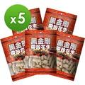 【盛香珍】黑金剛花生160gX5包(台灣特產/花生/下酒菜)
