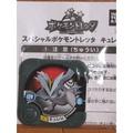 神奇寶貝 酋雷姆 pokemon tretta 原創級別 灰綠P卡 酋雷姆 台版可刷(非美品)