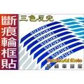 SUZUKI【高橋車部屋】彩色 輪框貼 反光貼 輪框貼紙 17 吋 小阿魯 GSX R150 S150 SV 750
