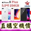 【指標通訊】 Apple iPhone 8 Plus 256G  256GB 灰 金 銀 紅