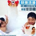 《樂購》螃蟹泡泡機 洗澡沐浴音樂泡泡製造機 兒童洗澡戲水玩具抖音爆款玩水好夥伴 螃蟹泡泡機泡澡必備瘋狂泡泡機