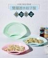 北歐雙層瀝水水餃盤 水餃 冷凍水餃 【碧晨生活】A01-012-001-0011 (隨機出色)