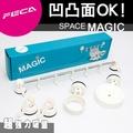 【FECA】 非卡 超強力吸盤 魔法組合(橫桿掛鉤+O型架 + 肥皂架 + 2吸盤掛勾)