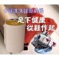 全新 卡噠洗運動型腳踏式洗鞋專用機 內附專利洗鞋架加贈日本原裝洗鞋劑