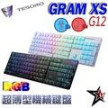 TESORO 鐵修羅【GRAM XS G12 剋龍劍】RGB 超薄型 青軸 紅軸 機械鍵盤 宇星科技
