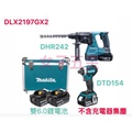 牧田 Makita DLX2197 18V 無刷 雙機組 DHR242 鎚鑽+ DTD154 起子機