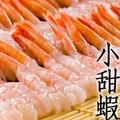 ㊣盅龐水產 ◇日式小甜蝦◇ 50隻/盒 150g/盒 零$215/盒 胭脂蝦 握壽司 甜蝦丼 歡迎批發 團購