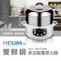 【HEUM】韓國饗鮮多功能電蒸火鍋二層(HU-RK1288)