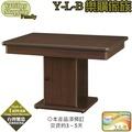 【百樂購】4×2.7尺火鍋桌-平面(胡桃色/木心板/美耐板面) YLBMT220768-3