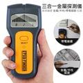 手持金屬探測器 三合一牆體探測儀 電線位置檢測設備 金屬測試 管道掃描儀 鋼筋位置測定儀 電線位置檢測設備 牆體探測器