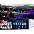 APEX 最新安卓7.X版通用7吋汽車音響主機 搭配正版導航