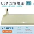 【光譜照明】LED 東亞燈座  [ 4尺單管 ] T8 LED專用  日光燈座 單管 雙管 4尺 2尺 燈座  燈具
