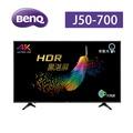 BenQ 50型 4K HDR 智慧連網 低藍光 不閃屏顯示器 + 視訊盒 (J50-700)