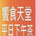【愛票網】饗食天堂 平日下午茶券1張[全台]