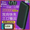 ZMI紫米20000mAh雙向快充10號行動電源(QB820)+防水布袋(20cm*10cm)[套裝組合]