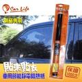 【Car Life】貼來貼去汽車隔熱紙-側窗專用 (5.8折)