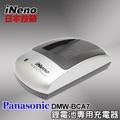 日本iNeno專業製造大廠Panasonic DMW-BCA7專業鋰電池充電器