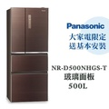 【Panasonic 國際牌】500公升一級能效四門變頻電冰箱-T翡翠棕(NR-D500NHGS-T)