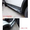 Toyota 豐田 RAV4 13-15款 側踏板 登車踏板 腳踏板 方便上下車