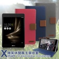 X mart for ASUS ZenPad 3 8.0 Z581KL 微笑休閒風支架皮套