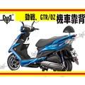 【MOT摩改】  勁戰 / GTR aero 專用款小饅頭 機車靠背 後靠背 摩托車靠背 後靠背含支架 yamaha