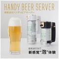 日本必買 4色可選 Green House GH-BEERI 手持式啤酒起泡器 罐装啤酒用  啤酒發泡器 泡泡製造機 超音波 啤酒打泡器-
