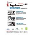 首賣ERGOHUMAN 111 豪華小單桿版(採美製MATREX雲彩網+修正3控制桿改單一控制桿)預訂品