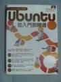 【書寶二手書T2/電腦_WDI】Linux 進化特區:Ubuntu 13.04 從入門到精通_原價580_翁卓立_無光碟