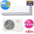 (送16吋風扇)FUJITSU富士通冷氣 11-13坪 高級M系列 2級變頻冷暖分離式冷氣ASCG080KMTA/AOCG080KMTA