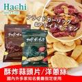 日本 Hachi 頂級黃金酥炸蒜頭片 酥炸洋蔥絲 200g 蒜頭片 炸蒜片 洋蔥絲 炸洋蔥絲 炒菜 下酒菜【N202659】