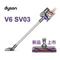【dyson】V6 SV03 無線手持式吸塵器