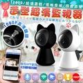 御守貓  1080P高清 紅外線夜視  WIFI 監視器 移動偵測 可手機監控CAT-1
