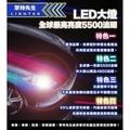 『臺灣萊特先生』市面最高亮度5500流明 無風扇LED大燈 完全超越HID 9012 6000K暖白光一組兩顆
