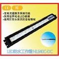 【日機】LED防水工作燈型號:NLE40C-DC堅固耐用防水工作燈/LED/機內燈/平板燈IP67/工業機械室內皆適用