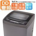 【Kolin 歌林】17KG單槽變頻洗衣機(BW-17V03)