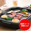 日本原裝 (3種烤盤) IRIS OHYAMA APA-135 多功能電烤盤 日本電烤盤 炭烤 燒肉 章魚燒 餃子 日本必買 非BRUNO烤盤