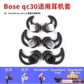 適用于博士BOSE QC30 SoundSport Free耳機套硅膠套鯊魚鰭耳塞套
